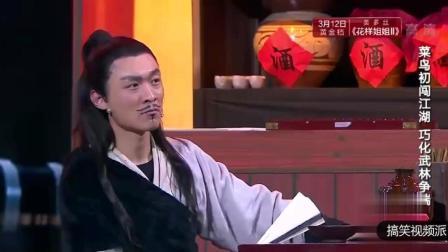 【搞笑小品】菜鸟初闯江湖, 巧化武林争端 , 全程