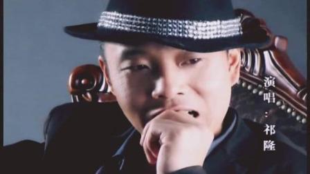 情歌小王子祁隆的一首《一辈子的赌注》听哭多