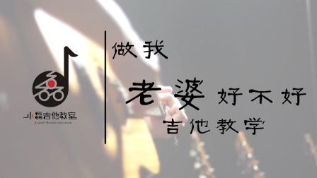 《做我老婆好不好》吉他弹唱MV——小磊吉他教室出品