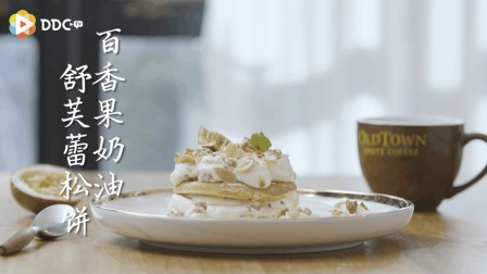 风靡ins的百香果奶油舒芙蕾松饼, 夏日里的小清新!