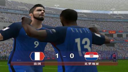 实况足球: 俄罗斯世界杯决赛  法国2比0克罗地亚