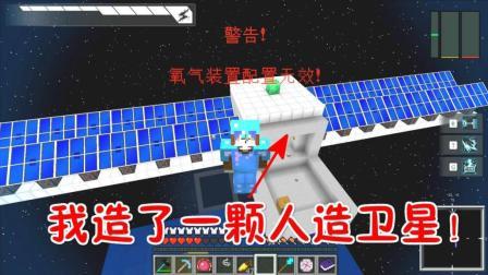 我的世界超能星系77: 在太空站放上太阳能板, 我建造了一颗人造卫星!