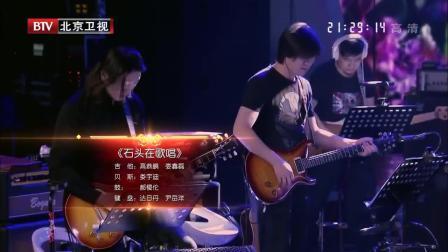 石头在歌唱 (Live)