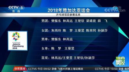 中国乒乓球队公布2018亚运会名单 樊振东和陈梦领