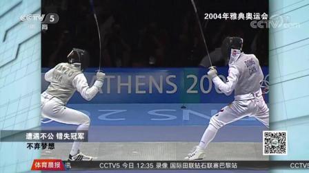历史今天看: 中国男子花剑三剑客