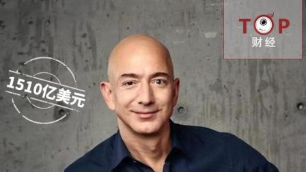 史上最有钱的男人: 马云、马化腾、李嘉诚加起来都不如他丨微视财经