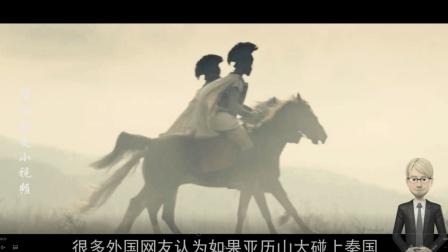 亚历山大帝国和秦朝军队谁更猛? 外国人: 秦军必