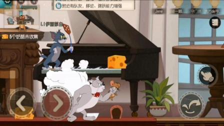 《猫和老鼠》玩法介绍, 当它的音乐和手游撞到一