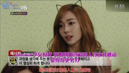 少女时代珍贵综艺节目, 林允儿和郑秀妍的很多小