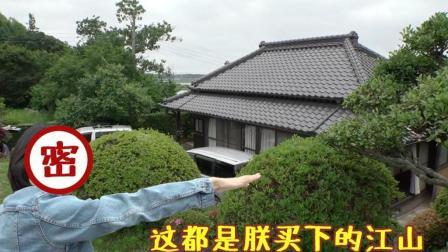 一百万竟能买到日本大宅