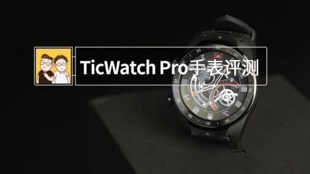 TicWatch Pro智能手表评测!