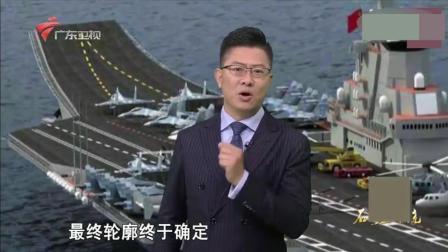 中国第三艘航母轮廓以惊人速度首次亮相! 实在是霸气!
