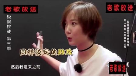 林志玲黄渤互选成功, 林志玲开心的都语无伦次了