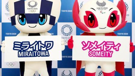 东京奥运会吉祥物名字揭晓  寓意未来 永恒和强大