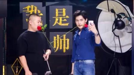 岳云鹏挑战杨洋玩自拍 邓超配音恶搞孙俪