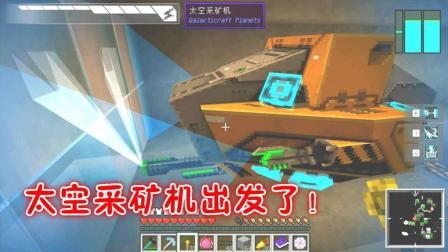 我的世界超能星系96: 终于造好太空采矿机, 它出发开始挖矿!