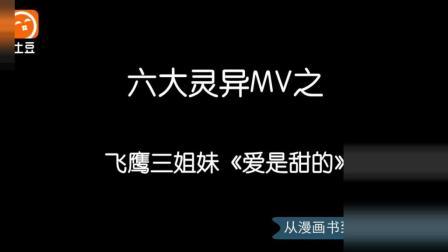 这些华语MV中发生离奇的灵异事件