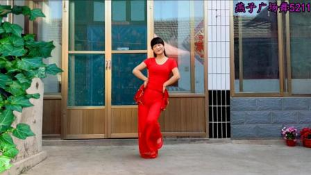 燕子广场舞5211 好老婆 经典流行歌 好听