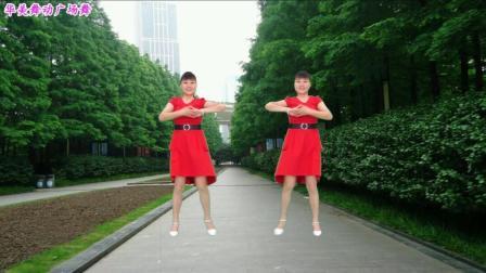 点击观看《华美舞动广场舞 家家有本难念的经 华美舞动最新姐妹花 好听好看》