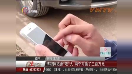 """博彩�W站��""""吃""""人  ���月�了三百�f元"""