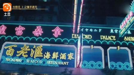 陈浩南大闹东星乌鸦赌场, 警察不放眼里, 基哥很