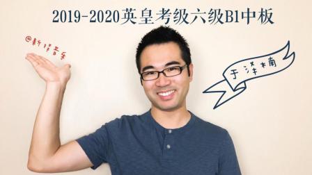 2019-2020英皇考级六级B1中板(旅美钢琴家于泽楠示