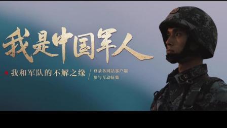 我是谁? 我是中国军人