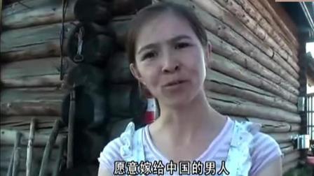 中国男人疼媳妇, 俄罗斯姑娘都想嫁给中国男人!