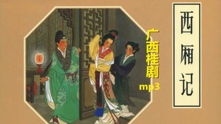 桂剧西厢记(mp3)