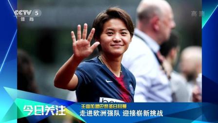 中国女足王霜加盟欧洲豪门巴黎圣日耳曼队 和内