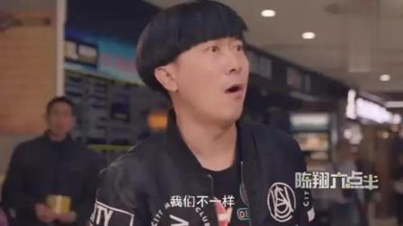 陈翔六点半 : 蘑菇头: 我不是小偷, 我是大盗, 我