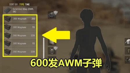 絕地求生: 拿著600發AWM子彈, 追殺最后一人, 這種玩家見過嗎
