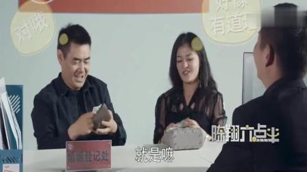 陈翔六点半, 情侣马上领证结婚, 却因为经济问题