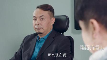 陈翔六点半: 你们怎么惊讶干嘛我跟老板没什么