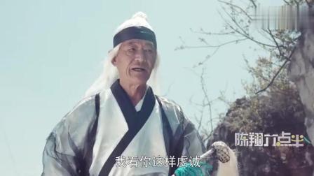 陈翔六点半: 我愿用我前男友的命, 换我永远年轻