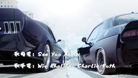 超好听《See You Again》速7主题曲MV版流行音乐