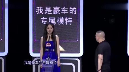 美女模特跟郭德纲拍照, 这身高也差太多了! 观众