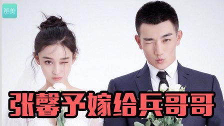 张馨予嫁兵哥哥 近期将举办婚礼