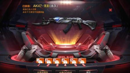 CF穿越火线手游: 教你们如何最快抽到无影AK47!