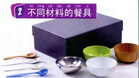 Grade 2 Science Book Vol. 2 Material 2 Tableware of different materials