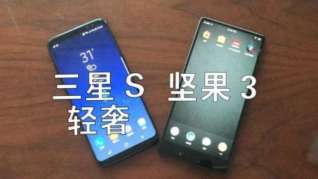 三星Galaxy S輕奢版對比堅果3, 這速度差距我真是服了!