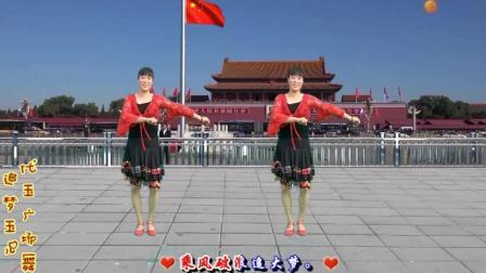 代玉广场舞 信天游永唱中国梦 大气庞然 荡气回肠 附背面