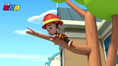 少儿汽车动画: 小治营救猫咪困树枝 布布变身消防车小朋友安全返回地面