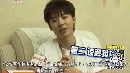 """抖音""""一哥""""摩登兄弟刘宇宁, 十年前曾在深圳饭店打工当服务员, 现如今火遍全国"""
