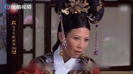 三分钟看完《甄嬛传》第二十九集 皇后夺取抚养