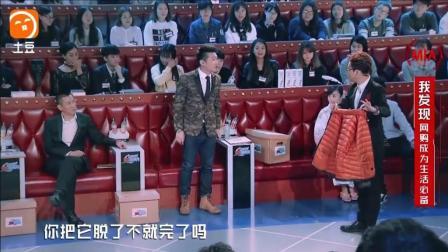 刘维带来充电羽绒服送给郭雪芙, 薛之谦凑热闹