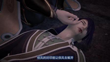 画江湖之侠岚-重铸神坠