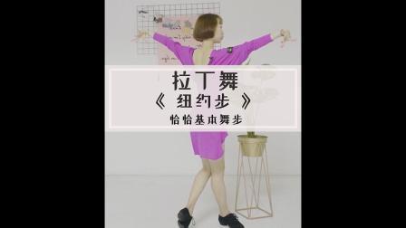 舞林一分钟 纽约步 拉丁舞视频教学分解 附镜面示范