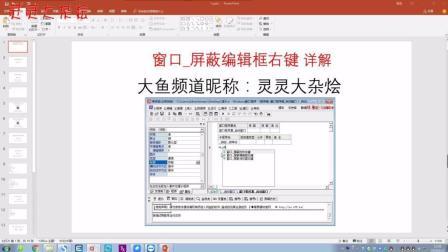 教大家如何使用窗口_屏蔽编辑框右键