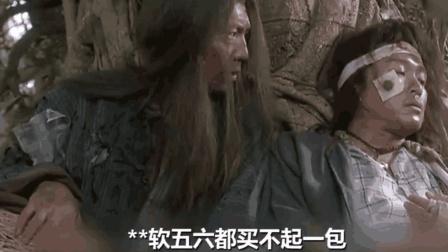恶搞周星驰四川方言搞笑配音 八百就想让我跟你